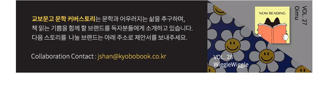 다음 스토리를 나눌 브랜드는 아래 주소로 제안서를 보내주세요. Collaboration Contact : jshan@kyobobook.co.kr