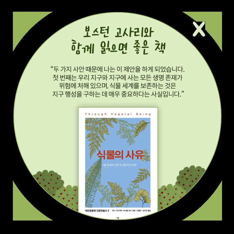 보스턴 고사리와 함께 읽으면 좋은 책. 두 가지 사안 때문에 나는 이 제안을 하게 되었습니다. 첫 번째는 우리 지구와 지구에 사는 모든 생명 존재가 위험에 처해 있으며, 식물 세계를 보존하는 것은 지구 행성을 구하는 데 매우 중요하다는 사실입니다.