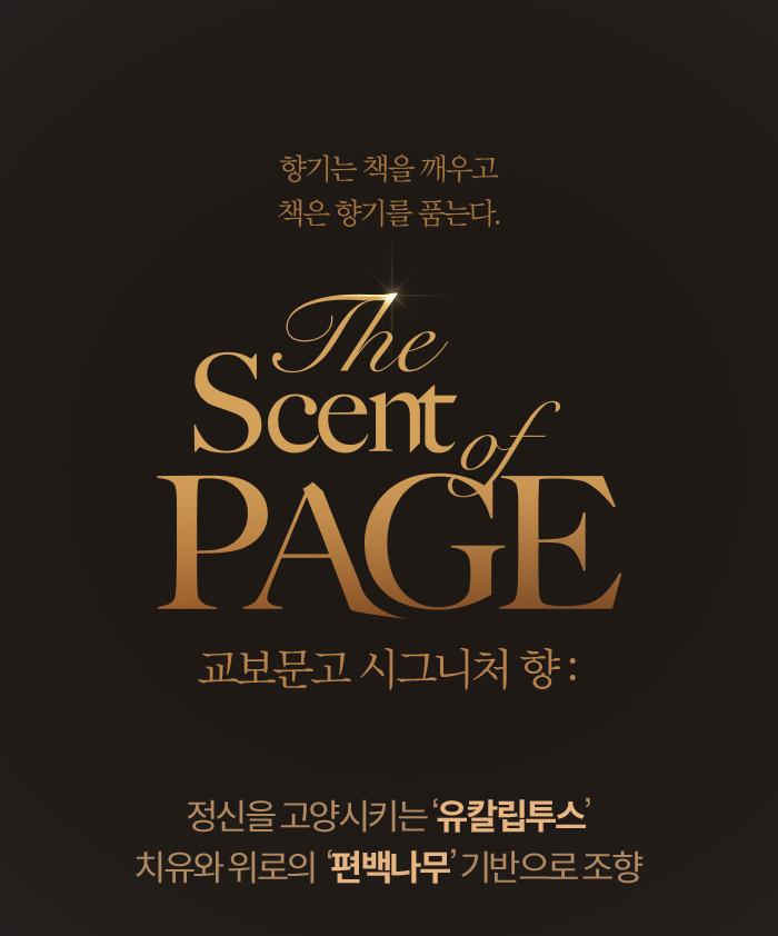 The Scent of PAGE 교보문고 시그니처 향 : 향기는 책을 깨우고 책은 향기를 품는다. 정신을 고양시키는 `유칼립투스` 치유와 위로의 `편백나무` 기반으로 조향