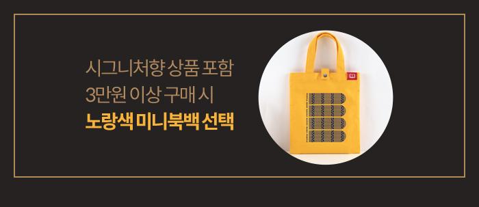시그니처향 상품 포함 3만원 이상 구매 시 노랑색 미니북백 선택