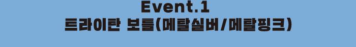 Event1. 트라이탄 보틀 (메탈실버/메탈핑크)