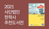 2021 한국학교사서협회 추천도서전(추천도서 2권 이상 구매 시 '추천도서목록집'(선택))