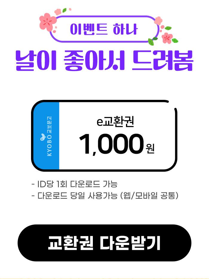 이벤트 하나) 날이 좋아서 드려봄/ e교환권 1,000원