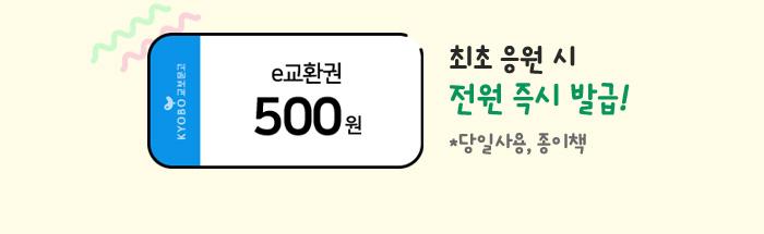 e교환권 500원