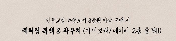 인문교양 추천도서 3만원 이상 구매 시 레터링 북백&파우치 (아이보리/핑크 2종 중 택1)