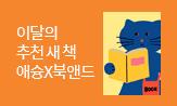 이 달의 추천 새책 X 애슝 북앤드 (택 1)(행사도서 포함 2만원 이상 구매시 선택)