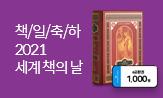 2021 세계 책의 날 특별전 #2(책전문가 16인의 추천+독자 참여 리딩 리스)