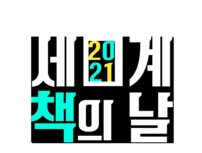 2021 세계 책의 날