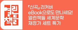 신곡 리커버 eBook으로도 만나세요! 열린책들 세계문학 재정가 세트 특가