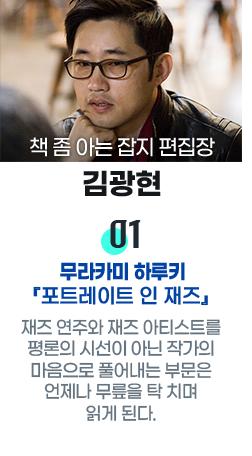 책을 좀 아는 잡지 편집장 김광현