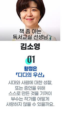 책을 좀 아는 독서교실 선생님 김소영