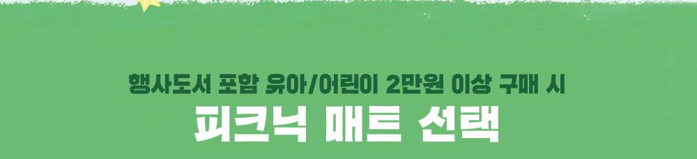 행사도서 포함 유아/어린이 2만원 이상 구매 시 피크닉 매트 선택