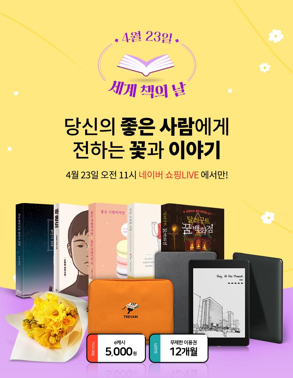 세계 책의 날/ 당신의 좋은 사람에게 전하는 꽃과 이야기/ 4월 23일 오전 11시 네이버 쇼핑LIVE에서만!