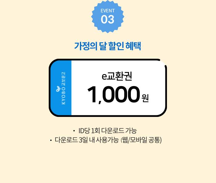 가정의 달 할인 혜택 e-교환권 1,000원 ID당 1회 다운로드 가능 | 다운로드 3일 내 사용가능 | 웹/모바일 공통
