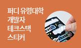 개발자 테크스택 홀로그램 스티커 X 유령대학(행사도서 포함 2만원 이상 구매 시)