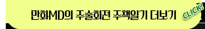 만화MD의 주술회전 주책일기 더보기