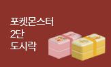 5월 특별선물 x 포켓몬스터 2단도시락(이벤트 도서 포함, 5만원 이상 구매 시 택 1)