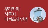 [무라카미 하루키] 무라카미 에세이전(북보틀 선택 (행사도서 포함 국내도서 2만원 이상 구매시))