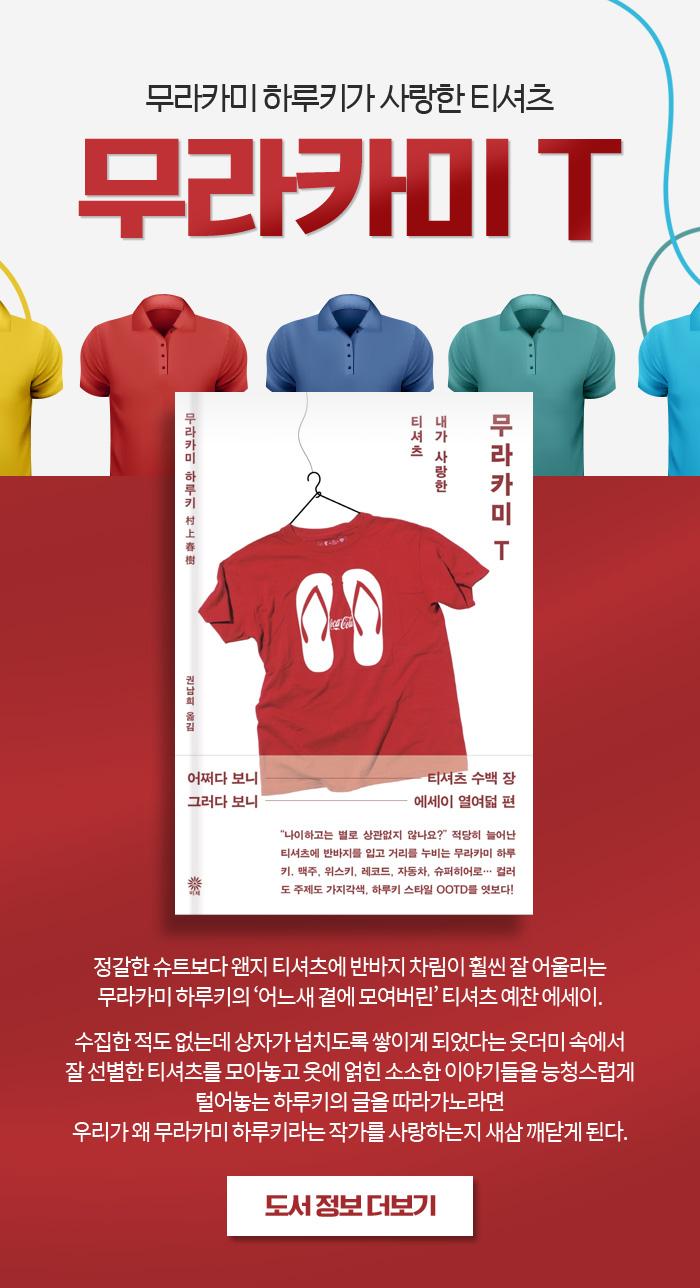무라카미 하루키가 사랑한 티셔츠/ 무라카미 T