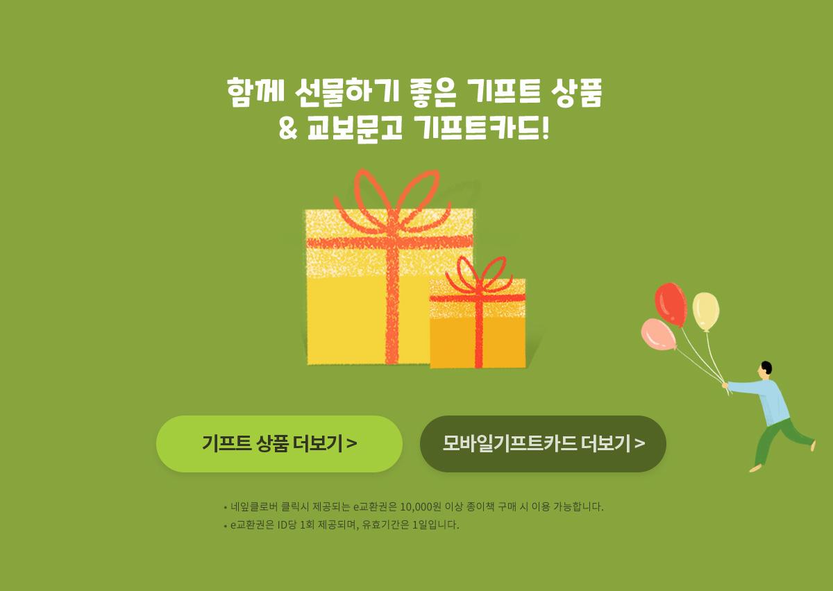 함께 선물하기 좋은 기프트 상품, 교보문고 기프트카드