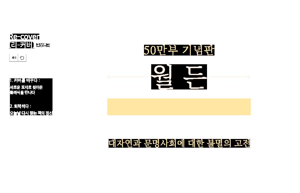 50만부 기념판 월든 (리커버 58)