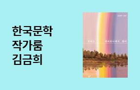 김금희 작가룸