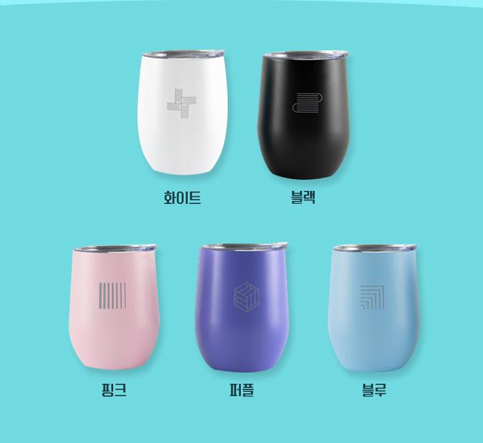 와인텀블러: 화이트/블랙/핑크/퍼플/블루