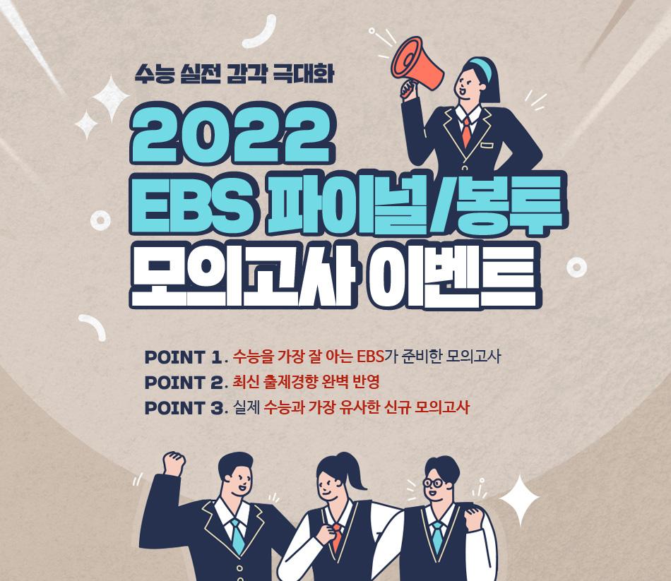 2022 EBS FINAL 실전모의고사