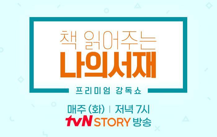 책 읽어주는 나의서재 매주(화) 저녁7시 tvNSTORY 방송