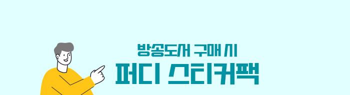 방송도서 포함 국내도서 3만원 이상 구매 시 북쿠션 커버
