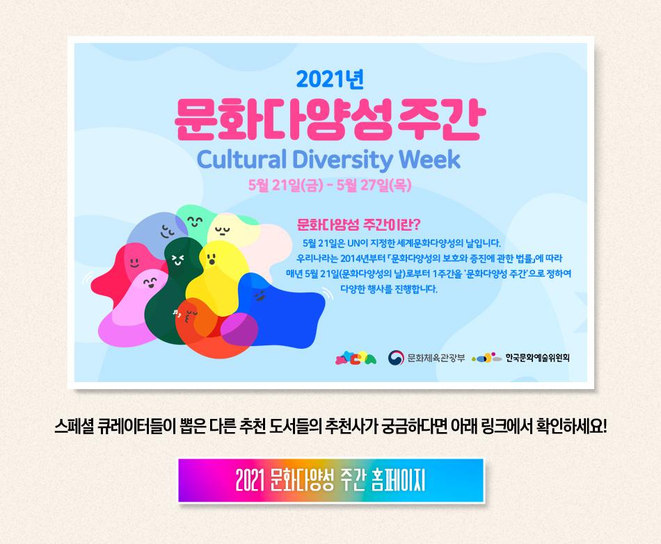 2021 문화다양성 주간 홈페이지