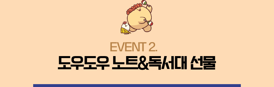 EVENT2. 사은품