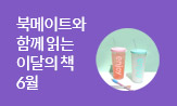 이달의 책 6월(북메이트 참여 시 e교환권+포함 3만원 구매 시 콜드컵)