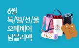 6월 특별선물 x 오메베어 텀블러백(이벤트 도서 포함, 5만원 이상 구매 시 택 1)