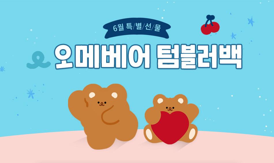 6월 특별선물 오메베어 텀블러백