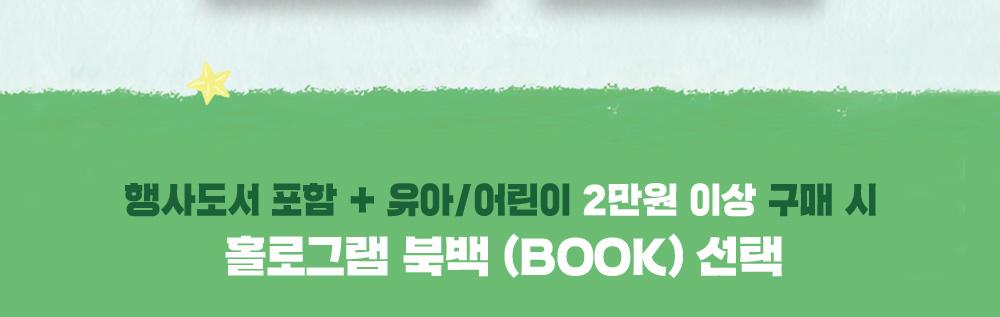 행사도서 포함 + 유아/어린이 2만원 이상 구매 시 홀로그램 북백(BOOK) 선택