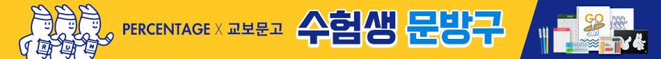 [KYOBO Stationery] 수험생 문방구