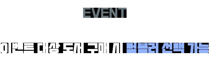 이벤트 대상 도서 구매 시 텀블러 선택 가능