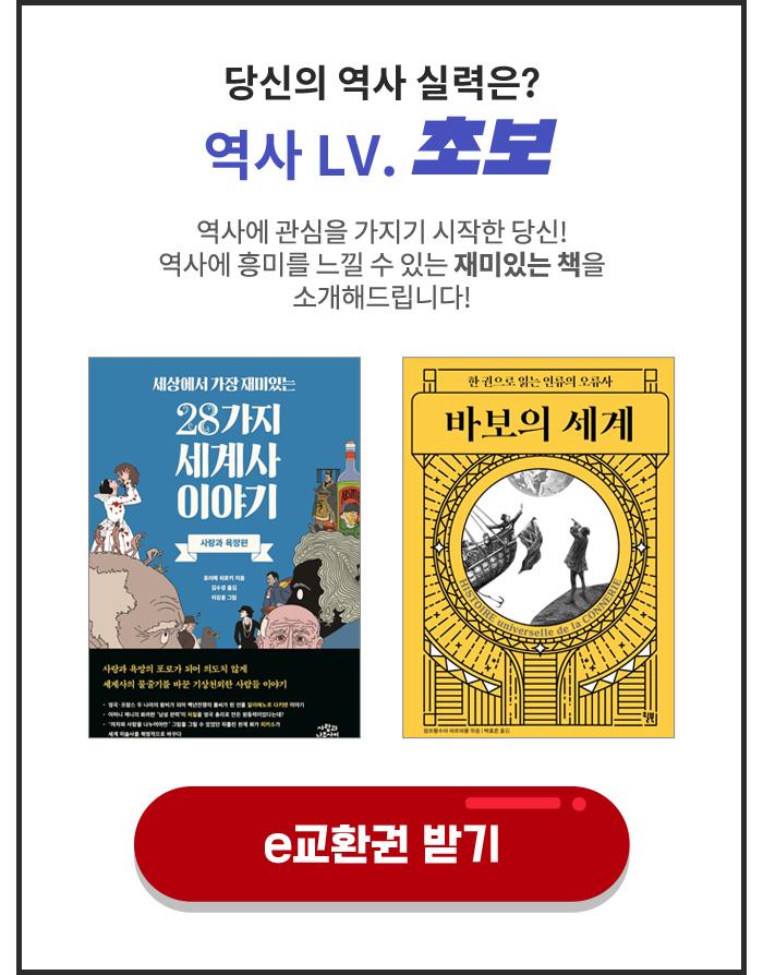 당신의 역사 실력은? 역사 LV. 초보. 역사에 관심을 가지기 시작한 당신! 역사에 흥미를 느낄 수 있는 재미있는 책을 소개해드립니다!