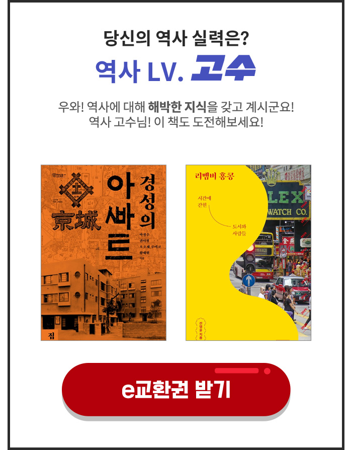 http://image.kyobobook.co.kr/ink/images/prom/2021/book/210601_history/bnV_quiz_pop_01.png