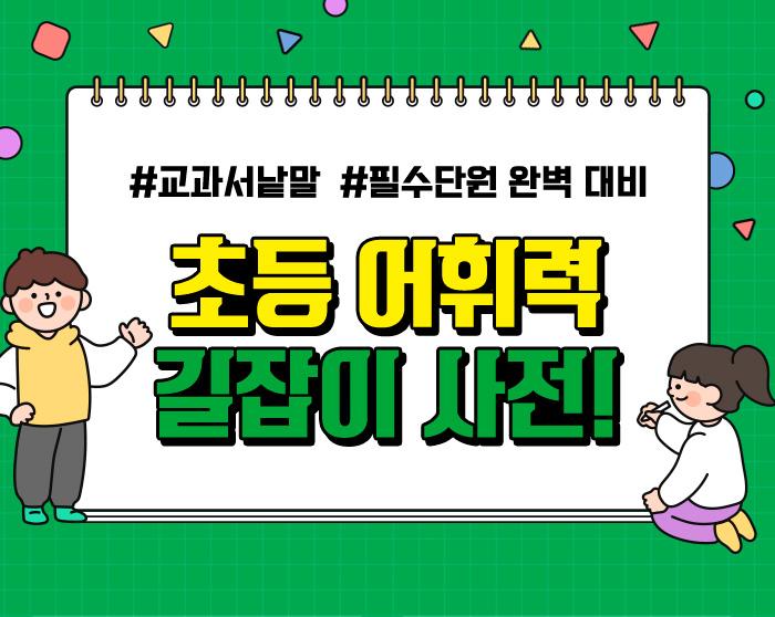 #교과서낱말  #필수단원 완벽 대비 초등 어휘력 길잡이 사전!