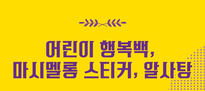 어린이 행복백, 마시멜롱 스티커, 알사탕