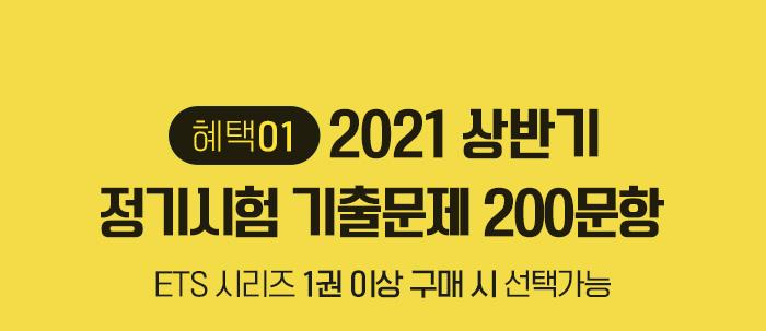 혜택1 2021 상반기 정기시험 기출문제 200문항. ETS 시리즈 1권 이상 구매 시 선택가능