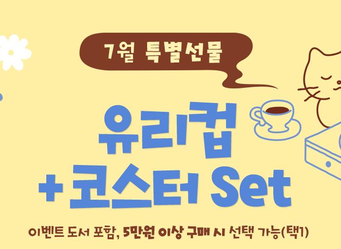 7월 특별선물 유리컵+코스터 set 이벤트 도서 포함, 5만원 이상 구매 시 선택 가능(택1)