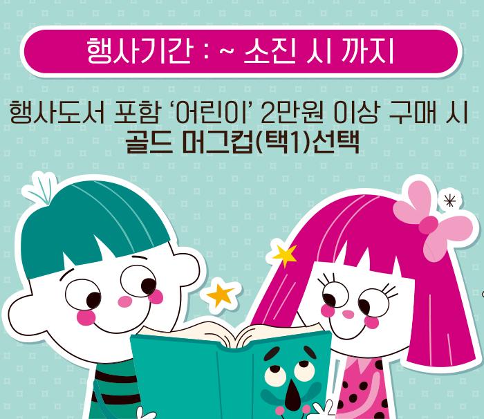 행사도서 포함 '어린이' 2만원 이상 구매 시 골드 머그컵(택1)선택