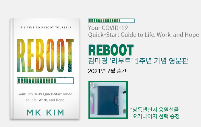 Your COVID-19 Quick-Start Guide to Life, Work, and Hope Reboot (김미경 '리부트' 1주년 기념 영문판) 2021년 1월 출간