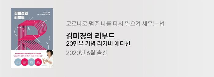 코로나로 멈춘 나를 다시 일으켜 세우는 법 김미경의 리부트 (20만부 기념 리커버 에디션) 2020년 6월 출간
