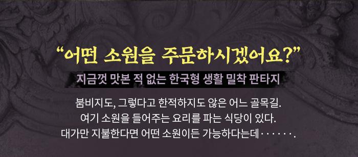어떤 소원을 주문하시겠어요? 지금껏 맛본 적 없는 한국형 생활 밀착 판타지