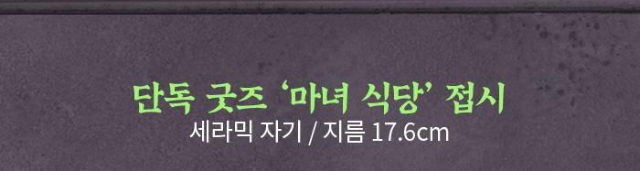 단독 굿즈 마녀 식당 접시 (세라믹 자기 / 지름 17.6cm)