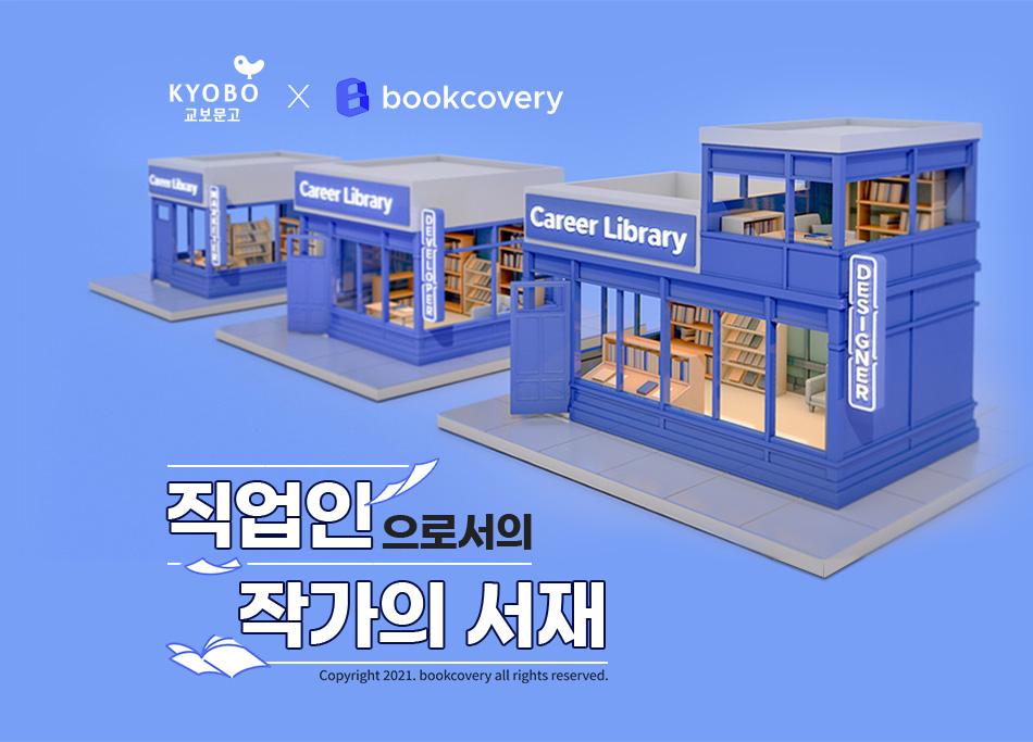 교보문고X북커버리/ 직업인으로서의 작가의 서재